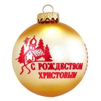 Russian Christmas Custom Ornament